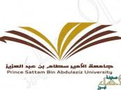 وظائف إدارية شاغرة في جامعة الأمير سطام بالخرج