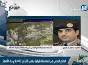 الدفاع المدني: 412 حالة باشرها الدفاع المدني بالشرقية جراء الأمطار