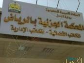 """الغيرة تدفع امرأة لقتل ضرتها خنقاً.. و""""جزائية الرياض"""" تلزمها بدفع الدية"""