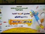 """""""التعلم النشط"""" .. ورشة لشعبة التربية الفنية في رحاب ابتدائية """"الأمير محمد بن فهد"""""""
