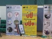 """مركز """"الطموح"""" يشارك في معرض """"المدارس المعززة للسلوك"""""""