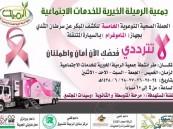 """الخميس.. انطلاق الحملة الخامسة للكشف المبكر عن سرطان الثدي بخيرية """"الرميلة"""""""