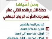 جماعي الطرف 36 يقيم حملة تبرع بالدم
