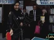"""بالفيديو.. اتفاقيات ومباراة تنس للأميرة """"ريما بنت بندر"""" مع وزير الرياضة الياباني"""