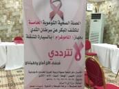 بالصور.. 421 زائرة لحملة الكشف عن سرطان الثدي في خيرية الرميلة