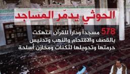 """""""علماء ودعاة"""" يمنيون يدينون جريمة الحوثي باستهداف مسجداً في مأرب وقتل عشرات المصلين"""