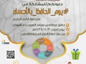المركز الخيري لتعليم القرآن الكريم يطلق برنامج #يوم_الحافظ_بالأحساء