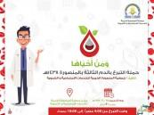 """على مدى 3 أيام … خيرية """"المنصورة"""" تقيم حملة للتبرع بالدم"""