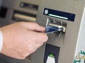 هل تعرف كيف تحمي بطاقتك البنكية من السرقة؟
