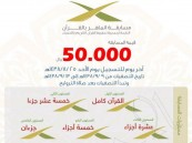 """بجوائز تصل إلى 50 ألف ريال .. تحفيظ القرآن بالأحساء تُطلق """"الماهر بالقرآن 2 """""""