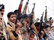 الحكومة اليمنية تُطالب المجتمع الدولي بإدراج مليشيا الحوثي وصالح الانقلابية ضمن الجماعات الإرهابية