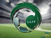 لجنة المسابقات تحدد مواعيد الدور الثاني للدوري السعودي