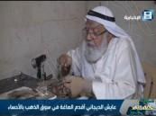 بالفيديو… عايش الديجاني أقدم الصاغة في سوق الذهب بالأحساء