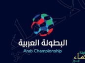تعرّف على مجموعتي الهلال و النصر في البطولة العربية !