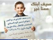 في معهد الفارابي .. دعوة مجانية لحضور اليوم المجاني للأطفال