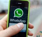 """الإمارات تفاجئ المواطنين والمقيمين بـ""""مكالمات واتساب"""""""