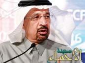 الفالح: السعودية ستدرس الاستثمار في كبرى الشركات الروسية