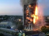 ارتفاع عدد ضحايا حريق برج لندن إلى 30 قتيلاً