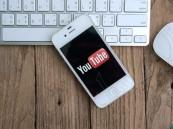 """يوتيوب يقيد ظهور الإعلانات ضد ناشري """"الكراهية"""""""