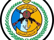 """حرس الحدود تعلن عن فتح باب القبول والتسجيل على رتبتي """"جندي أول"""" و""""جندي"""""""