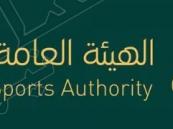 هيئة الرياضة تطلق خدمة إصدار تراخيص المراكز والصالات الرياضية إلكترونيا