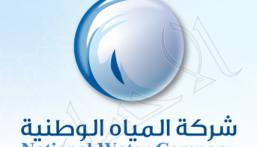«المياه» تدعو المواطنين لتحديث بياناتهم قبل تطبيق توحيد إصدار الفواتير