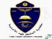 """اعتماد """"مقياس كفايات أمنية"""" شرطاً للالتحاق بكلية الملك فهد"""