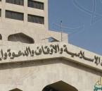 الشؤون الإسلامية تكشف حقيقة إيقاف مكافآت أئمة المساجد والمؤذنين