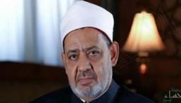 """رد صارم من """"شيخ الأزهر"""" على """"الرئيس التونسي"""" في قضية """"المواريث"""""""