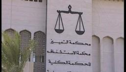 الكويت تحيل مغرّدين أساؤوا للمملكة إلى النيابة العامة