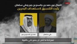 شاهد… تلفزيون البحرين يبث مكالمة سرية بين حمد بن جاسم وإرهابي بحريني