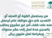 غرامة مليون ريال وسجن 10 سنوات بانتظار مواطن أساء لطبيب سوداني