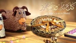 """بالصور.. """"سنابل السلام"""" تستقبل عيد الأضحى بكيكة """"خروف العيد"""" و""""الحاشي"""""""