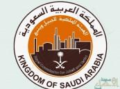 """وظائف طبية وفنية شاغرة بـ""""ملكية ينبع"""" والأفضلية للسعوديين"""