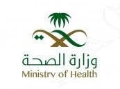الصحة: إصابة 5 وافدين بـ«الكوليرا» في جازان