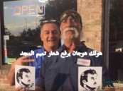 بالفيديو… النظام القطري يلجأ للمصارع هوجان لتلميع صورته