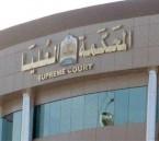 المحكمة العليا : اليوم الخميس هو غرة شهر محرم لعام 1439هـ