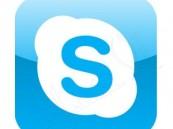 تعرف على… مميزات التحديث الجديد لـ «سكايب»