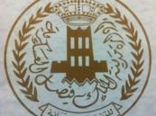 78 وظيفة شاغرة بمدينة الملك فيصل العسكرية
