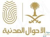 إطلاق خدمة تجديد الهوية للسعوديين في الخارج