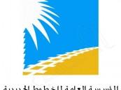 وظائف إدارية وفنية بالشركة السعودية للخطوط الحديدية