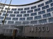 """انتخابات """"اليونيسكو"""" تعمّق الخلاف العربي"""