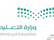 وزارة التعليم تعلن مواعيد التسجيل للوظائف التعليمية