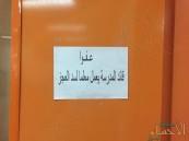 لافتة على مكتب مدير مدرسة تشعل التواصل الاجتماعي