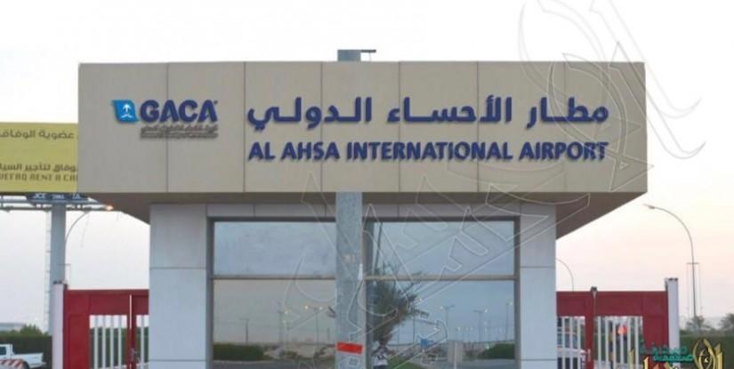 """انخفاض الإقبال """"يقلص"""" الرحلات الدولية في مطار الاحساء.. وهذه الشركات التي قلصت"""