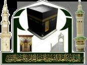اطلع على… القرارات الإدارية برئاسة شؤون الحرمين