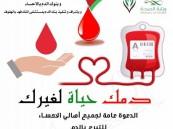"""مركز النشاط بالمنيزلة ينظم حملة التبرع بالدم الــ""""16″"""