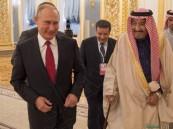 بوتين مُرحباً بخادم الحرمين: زيارتكم تعطي زخماً قوياً لعلاقات بلدينا.. شكراً لكم