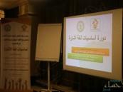 """المركز الثقافي للفتيات الصُم… يُنظم """"أساسيات لغة الإشارة"""""""