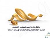 الجمعان والخميس .. بمهرجان مسرح الشباب بمملكة البحرين